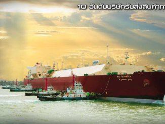 10_topten_ship